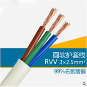 rvv3*2.5软电缆